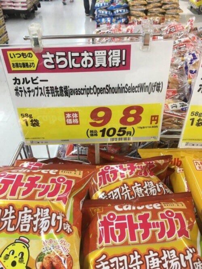 JavaScript Injection attack in Japan supermarket